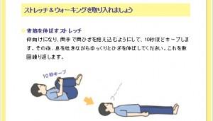 腰痛体操01